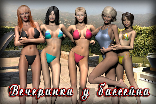 На русском виртуальный секс игры онлайн на русском языке
