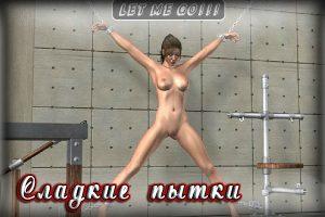 Скриншот из BDSM игры сладки пытки от Christiesroom