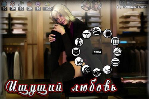 лессон оф пассион на русском иконка игры