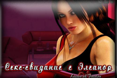 Иконка порноигры от лессон оф пассион секс-свидание с элеанор