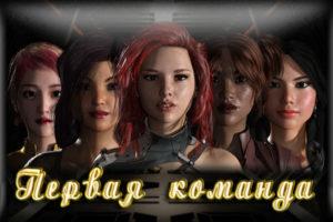 порно квесты на русском, первая команда, иконка игры